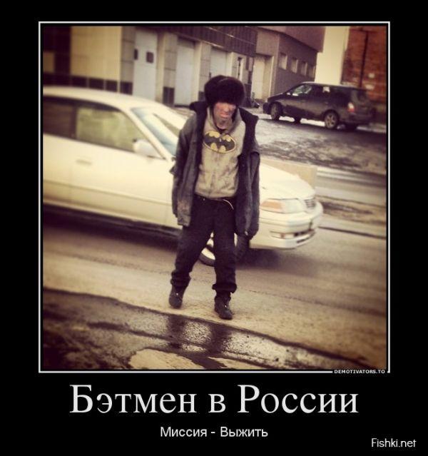 Бетмен в России